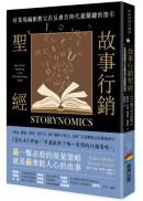 (主題好書)故事行銷聖經:好萊塢編劇教父在反廣告時代最關鍵的指引