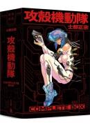(cover)攻殼機動隊 Complete Box