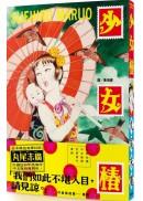 (cover)少女椿