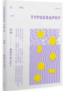 (cover)Typography 字誌:Issue 03