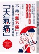 不再「無名痛」!!五分鐘搞定你從不知道的「天氣痛」:日本名醫教你打造適溫抗痛體質,不再天氣一變就頭痛、肩頸痠、膝蓋痛、舊傷復發、憂鬱焦慮……(附贈「疼痛日記」)