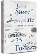 25種關鍵化石看生命的故事