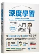 (cover)深度學習入門教室