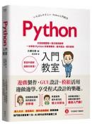 (熱銷書)Python入門教室:8堂基礎課程+程式範例練習,一次學會Python的原理概念、基本語法、實作應用
