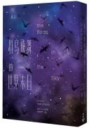 (cover)群鳥飛舞的世界末日