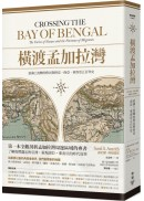 (cover)橫渡孟加拉灣