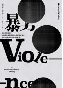 (cover)暴力