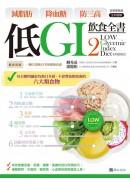 《低GI飲食全書2》