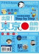 出發!東京自助旅行─一看就懂  旅遊圖解Step by Step