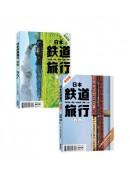 (套書)日本鐵道旅行 東西卷(2冊)