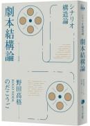 (主題好書)劇本結構論:與小津安二郎聯手打造日本電影黃金盛世傳奇劇作家,最具代表性的編劇入門聖經
