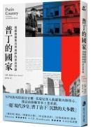 (cover)普丁的國家