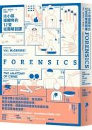 (cover)比小說還離奇的12堂犯罪解剖課