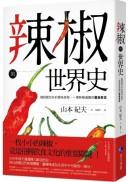 辣椒的世界史