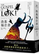 (cover)洛基福音書