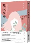 (主題好書)凡人女神(二十周年復刻增訂新作)