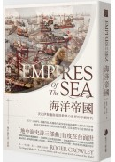(cover)海洋帝國