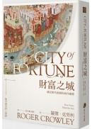 (cover)財富之城