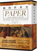 (cover)紙的世界史