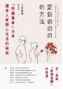 (cover)愛爺爺奶奶的方法:「照護專家」分享讓老人家開心生活的祕訣