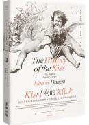 (cover)Kiss!吻的文化史