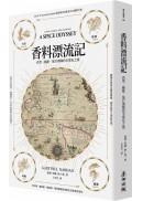 香料漂流記:孜然、駱駝、旅行商隊的全球化之旅