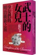 (cover)武士的女兒:少女們的明治維新之旅