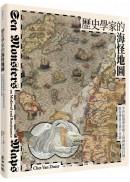 (主題好書)歷史學家的海怪地圖:中世紀地理座標上最神祕的符號、航海傳說及寰宇冒險