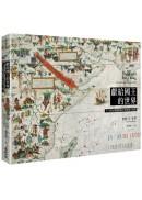 (主題好書)獻給國王的世界:十六世紀製圖師眼中的地理大發現