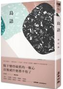 (cover)島語