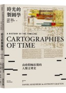 (主題好書)時光的製圖學:由時間軸拉開的人類文明史