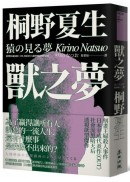 (熱銷書)獸之夢(日本平成代表作《OUT》社會派黑暗天后透視欲望傑作)
