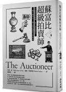 (cover)蘇富比超級拍賣師