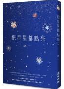 (cover)把星星都點亮