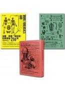 法醫.屍體.解剖室套書(3冊)