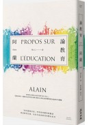 論教育:哲學家阿蘭的經驗談,既是啟蒙兒童的提示,也是重新認識自我的雙向思考