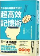 日本腦力錦標賽五冠王「超高效記憶術」