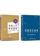 塔羅奧秘套書(2冊)