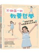 不做第一的教養哲學:尊重不放縱,中西教育文化大融合