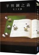 (cover)羊與鋼之森