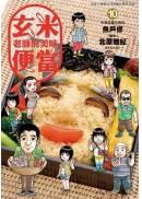 玄米老師的美味便當(10)完
