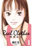 Real Clothes時尚女王(01)