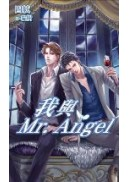 我與Mr. Angel