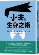 (cover)小夫的生存之術:學會「扳不倒」與「受歡迎」的29條逆境突破哲學!