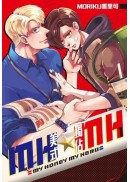 MH★MH-美式獨佔(01):MY HONEY MY HERO
