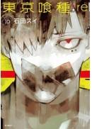 東京喰種:re (10)