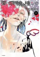 東京喰種:re(11)