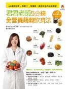 君君老師5分鐘全營養蔬穀飲食法