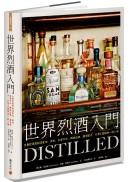 世界烈酒入門:全面認識蒸餾酒產地、原料、生產方式、暢銷品牌,調酒配方,行家工藝精神一飲入魂