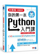 (熱銷書)【全圖解步驟教學】你的第一本Python入門課